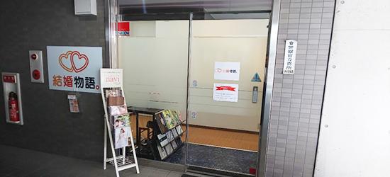 兵庫本社のエントランスの写真。このドアの向 こうに結婚カウンセラーがお待ちしております