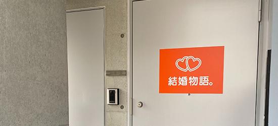 東京営業所のエントランスの写真。このドアの向こうに結婚カウンセラーがお待ちしております