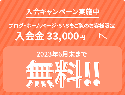入会キャンペーン実施中!