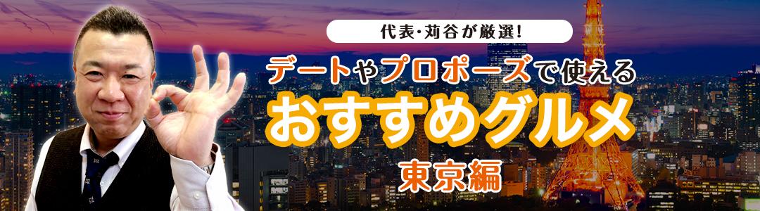 代表・苅谷が厳選!デートやプロポーズで使えるおすすめグルメ 【東京】編