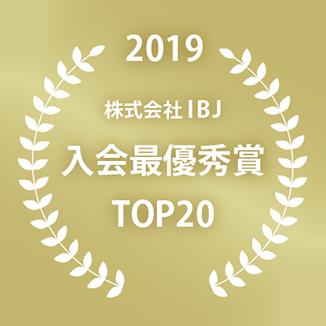 2019 株式会社IBJ 入会最優秀賞 TOP20