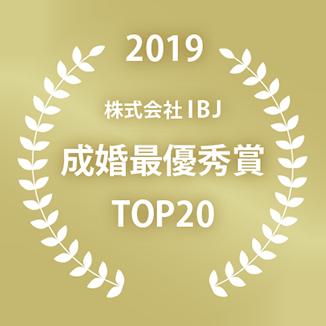 2019 株式会社IBJ 成婚最優秀賞 TOP20