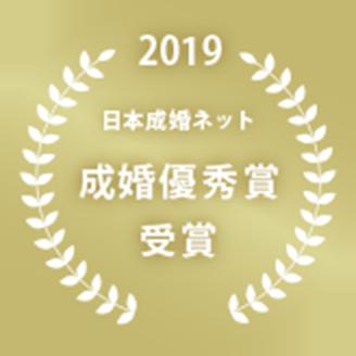 2019 日本成婚ネット 成婚優秀賞 受賞