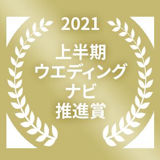 2020年 IBJ成婚最優秀賞 TOP10
