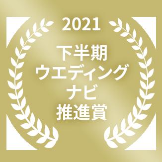 2020年 IBJ成婚成長賞