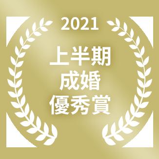 2020年 IBJ入会成長賞