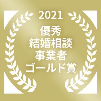 2020年 メンバーズネット シルバー賞