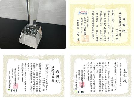 3つの賞を受賞。そして、東京進出