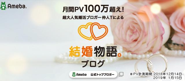 月間PV100万越え!超大人気婚活ブロガー仲人Tによる結婚物語。ブログ